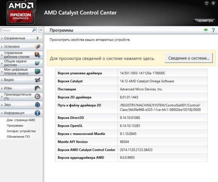AMD Catalyst - скачать бесплатно