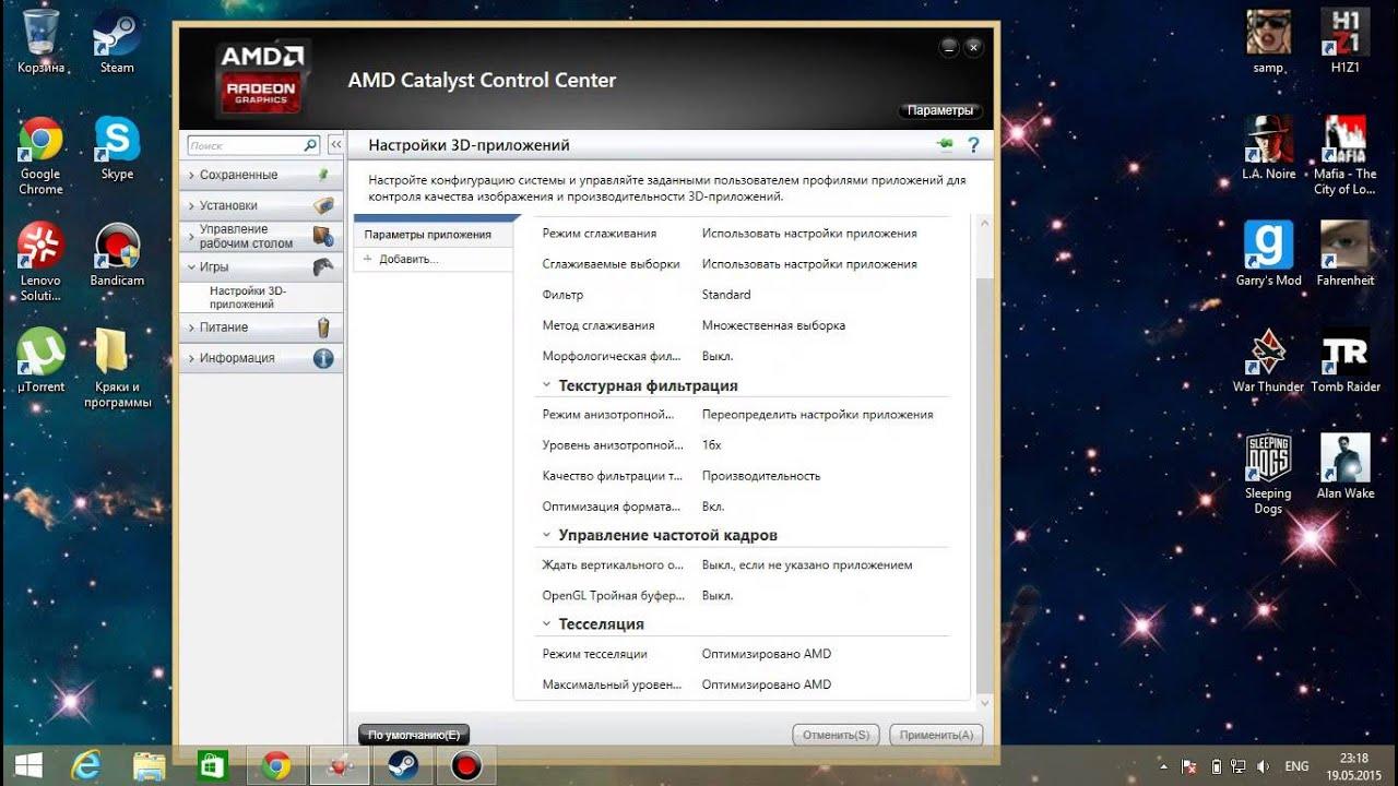 Как правильно настроить AMD Catalyst Control Center