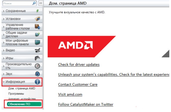 скачать Amd Catalyst Control Center